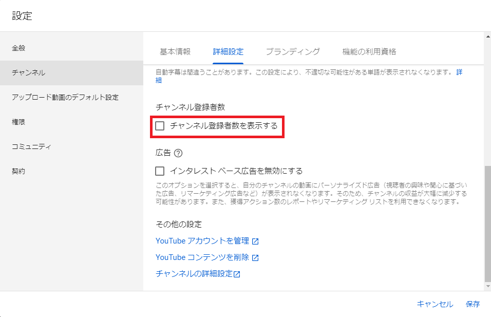 YouTubeのチャンネル登録者数を非表示にする